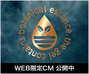 WEB限定CM 公開中